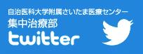 自治医科大学附属さいたま医療センター 集中治療部 twitter