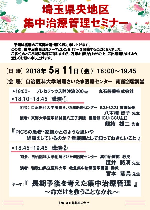 埼玉県央地区集中治療管理セミナー開催のご案内