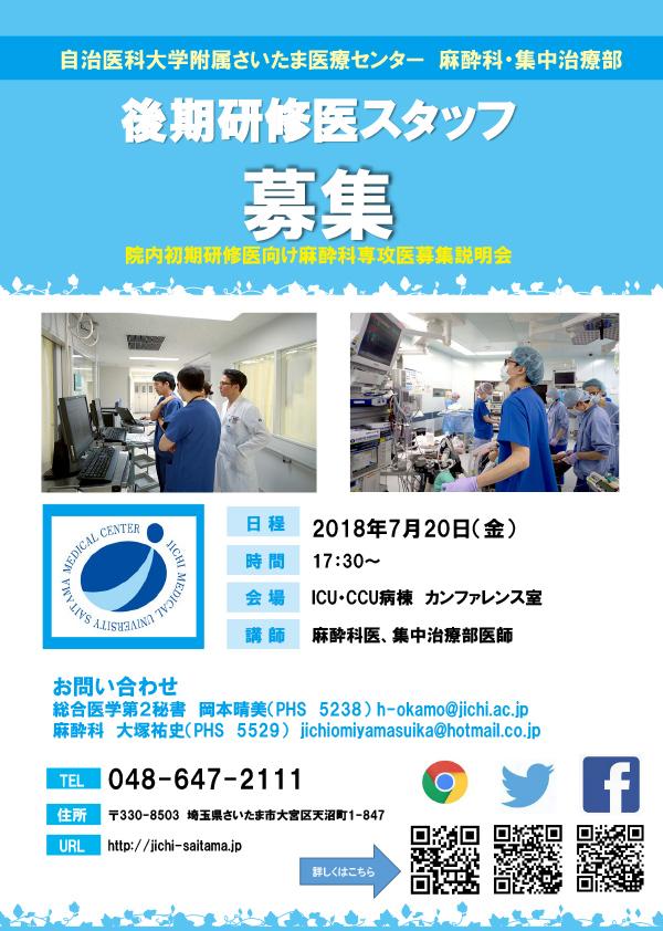 院内初期研修医向け麻酔科専攻医募集説明会のお知らせ