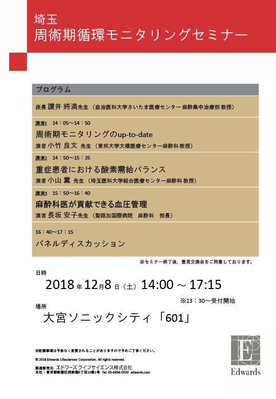 埼玉 周術期循環モニタリングセミナー 開催のお知らせ