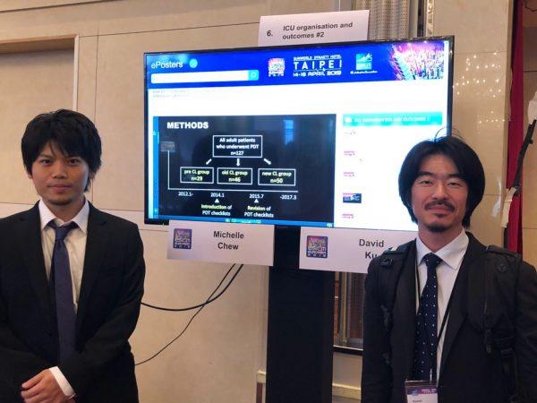 救急科 鈴木涼平医師と中村雅人医師がESICM EuroAsiaに参加しました