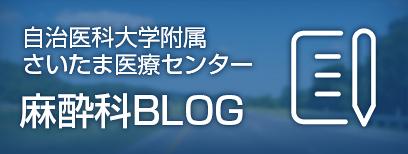 自治医科大学附属さいたま医療センター 麻酔科 Blog
