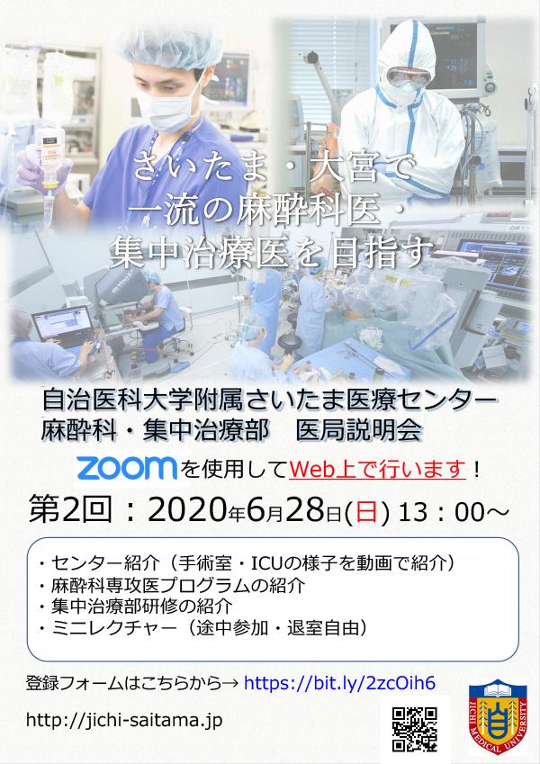 オンライン医局説明会開催のお知らせ【6月28日(日)開催】