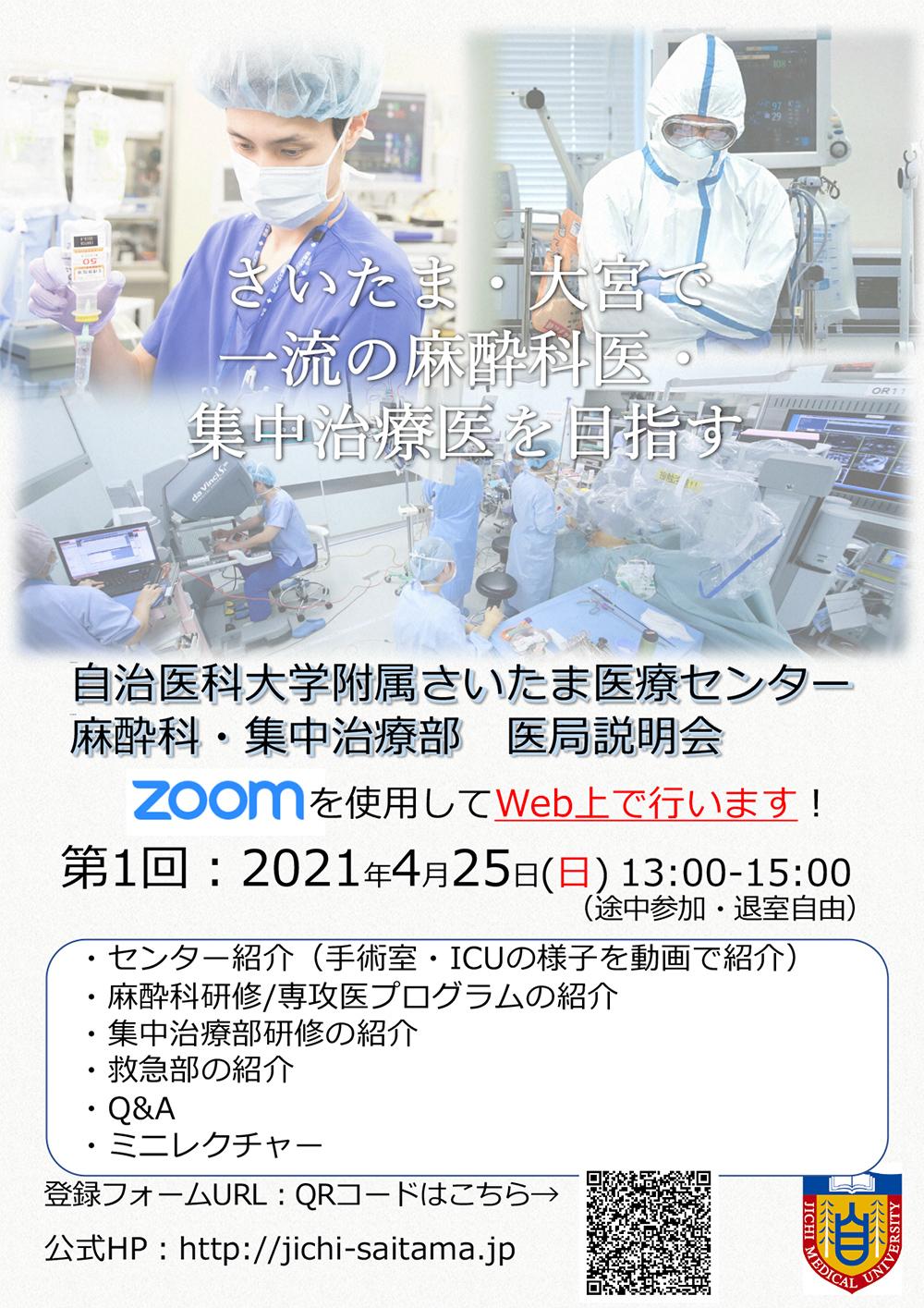 オンライン医局説明会開催のお知らせ【2021年4月25日(日)開催】